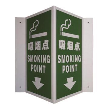 安賽瑞 V型標識-吸煙點,ABS板,300高×150mm寬,39020