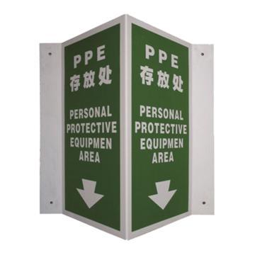 安賽瑞 V型標識-PPE存放處,ABS板,300高×150mm寬,39024
