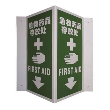 安賽瑞 V型標識-急救/洗眼標識-急救藥品存放處,ABS板,300高×150mm寬, 20456