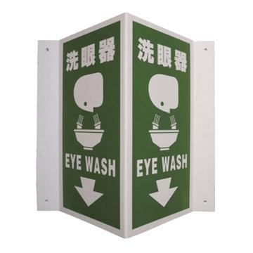 安賽瑞 V型標識-急救/洗眼標識-洗眼器,ABS板,300高×150mm寬,20457