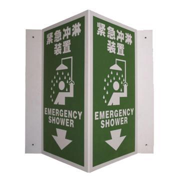 安賽瑞 V型標識-緊急沖淋洗裝置,ABS板,300高×150mm寬,20458