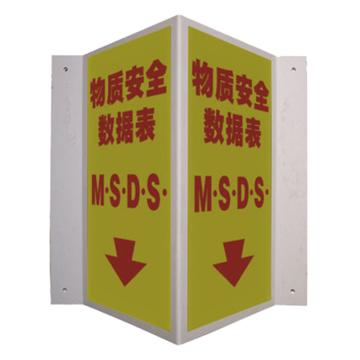 安赛瑞 V型标识-物质安全数据表,ABS板,300高×150mm宽,39042