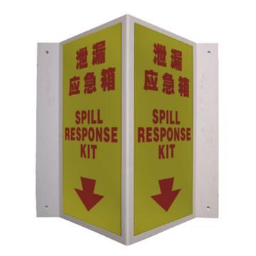 安赛瑞 V型标识-泄漏应急箱,ABS板,300高×150mm宽,39038