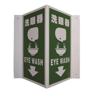 安賽瑞 V型標識-洗眼器,ABS板,400mm高×200mm寬,39018
