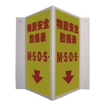安賽瑞 V型標識-物質安全數據表,ABS板,400mm高×200mm寬,39044