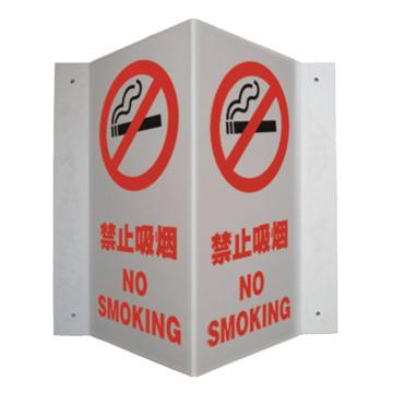 安賽瑞 V型標識-禁止吸煙,ABS工程塑料,400mm高×200mm寬,39051
