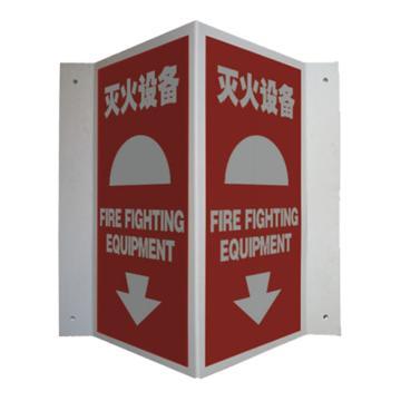 安賽瑞 V型標識-滅火設備,自發光板材,400mm高×200mm寬,39006