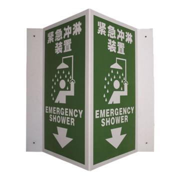 安賽瑞 V型標識-緊急沖淋裝置,自發光板材,400mm高×200mm寬,39016