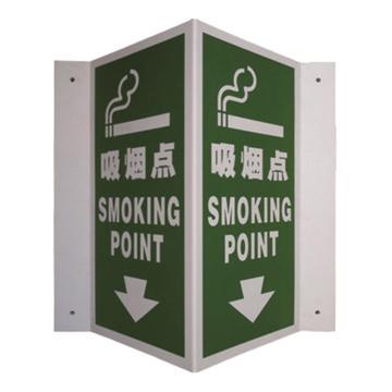 安賽瑞 V型標識-吸煙點,自發光板材,400mm高×200mm寬,39023