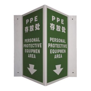 安賽瑞 V型標識-PPE存放處,自發光板材,400mm高×200mm寬,39027