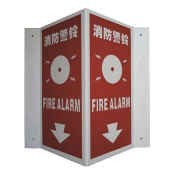 安赛瑞 V型标识-消防警铃,自发光板材,300mm高×150mm宽,20192