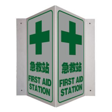 安赛瑞 V型标识-急救站,自发光板材,300mm高×150mm宽,39035