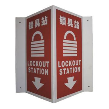 安賽瑞 V型標識-鎖具站,自發光板材,400mm高×200mm寬,39013