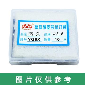 永偉 整體硬質合金鉆頭,YG6X直徑5.9mm*總長約54mm*刃長約27mm,材質:YG6X,10支/盒