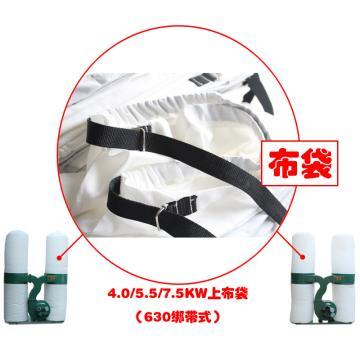 木工吸尘器工业布袋上布袋,4.0/5.5/7.5KW上布袋(630铁圈式)