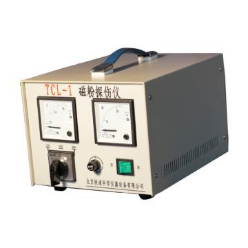 8113820铁燕 磁粉探伤仪,TCL-1