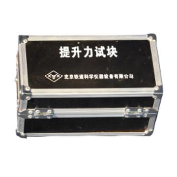 8113820铁燕 提升力试块,1.5Kg-3.5Kg