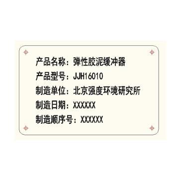 翰园橡塑HY 铭牌,Dr272019-20/11