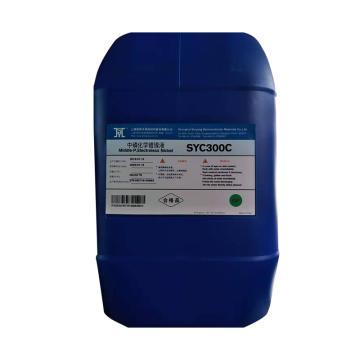 新陽 中磷化學鍍鎳液,SYC300C,25L/桶