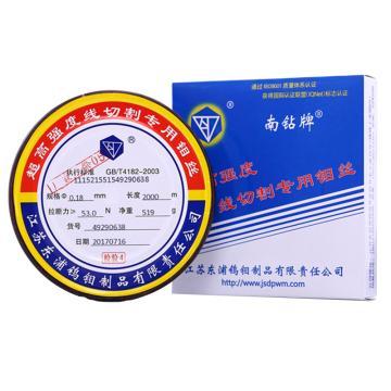 南钻牌 钼丝,0.18mm,2000m/盒