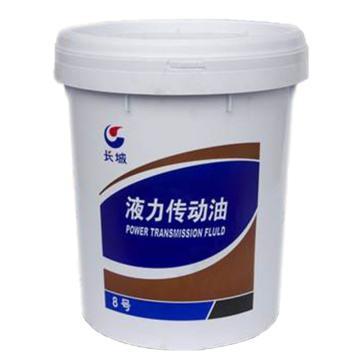 長城 液力傳動油,8#,16KG/桶