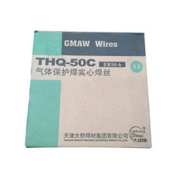 大桥牌气体保护焊实心焊丝THQ-50C,φ1.2,ER50-6,公斤价格