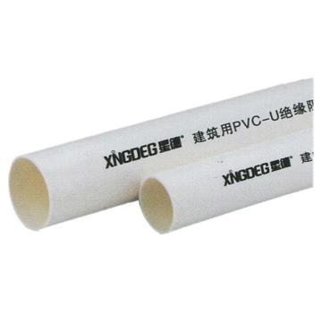 星德 建筑用PVC-U绝缘阻燃电工套管/XD906,GY305中型,20