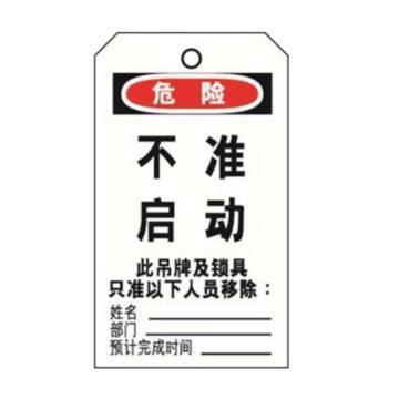 安賽瑞 經濟型卡紙吊牌-不準啟動,卡紙材質,70×140mm,33003