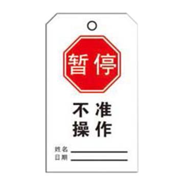 安賽瑞 經濟型卡紙吊牌-暫停,不準操作,卡紙材質,70×140mm,33001