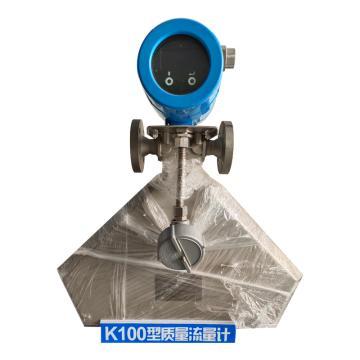 青島澳威 常溫型質量流量計,K100-25Y2 2-20t/h 精度0.2% -39-79℃