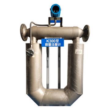 青島澳威 常溫型質量流量計,K300-100Y1 20-180t/h 精度0.15% -39-79℃