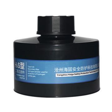 海固 HG-ABS-H2S型8号滤毒罐,P-H2S-2,硫化氢滤毒罐