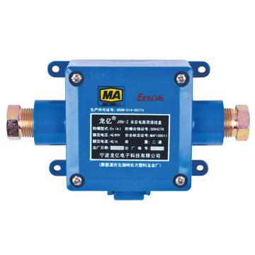 龍億 本安電路用接線盒,JHH-2,煤安證號MAF100011,單位:個