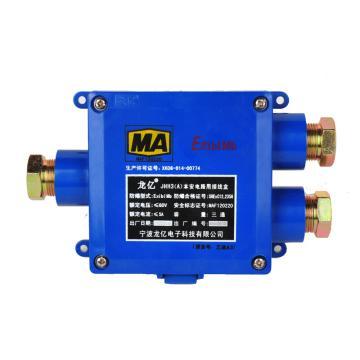 龍億 本安電路用接線盒,JHH3(A),煤安證號MAF120220,單位:個