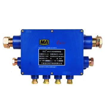 龍億 本安電路用接線盒,JHH-8(C),煤安證號MAF100223,單位:個