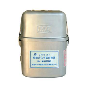 赛福特 隔绝式化学氧自救器,ZH30,煤安证号MLA050002,单位:个