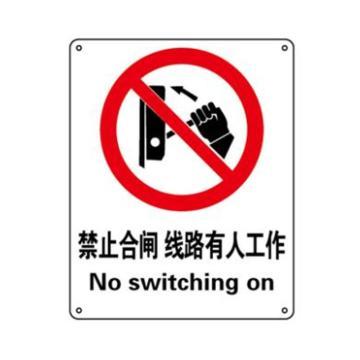 嘉辽 国标标识-禁止合闸线路有人工作,ABS板,200*160mm