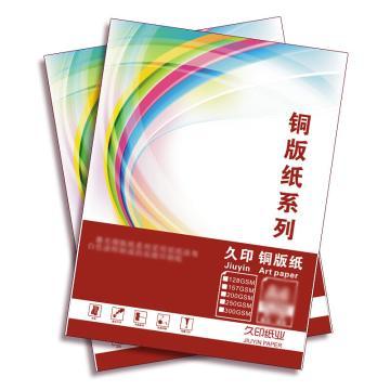 西域推荐 数码彩激打印纸,A3+297*460哑光157克50张