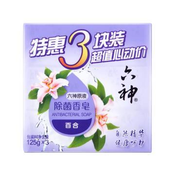 六神(LIUSHENG) 除菌香皂,植物百合精華 特惠三塊裝 125g*3 單位:組
