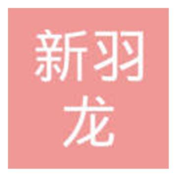 新羽龙 混合胶嘴,YL-XH01-MOQ