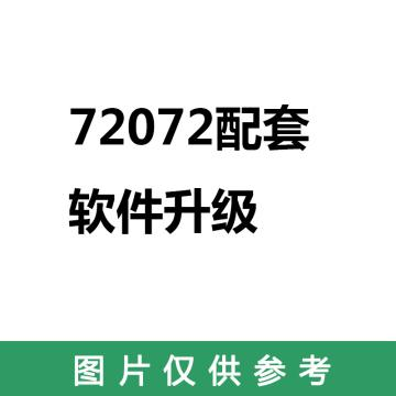 海康威视HIKVISION 72072配套软件升级