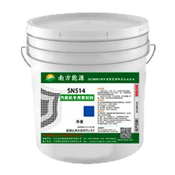南方能源(INPD) 汽輪機專用密封劑(燃氣輪機結合面),SN514,5kg/罐