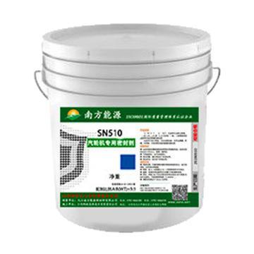 南方能源(INPD) 汽輪機專用密封劑(缸面平整580℃),5kg/罐