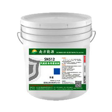 南方能源(INPD) 汽輪機專用密封劑(缸面超標580℃),5kg/罐