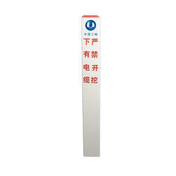 锦安行 PVC标志桩(内容定制:中国三峡),100×100×1200mm