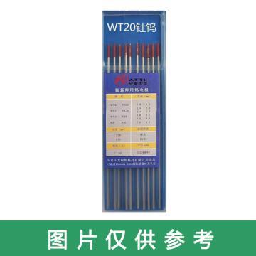 安泰天龙 氩弧焊用钨电极,WT20钍钨,Φ1.6,175,10支/盒