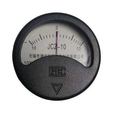 捷成 磁強儀,JCZ-10