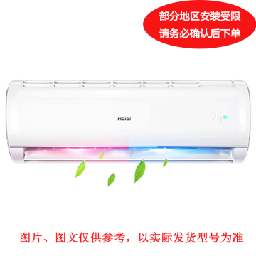 海尔 大1P冷暖变频壁挂空调,KFR-26GW,220V,3级能效。一价全包(包7米铜管)
