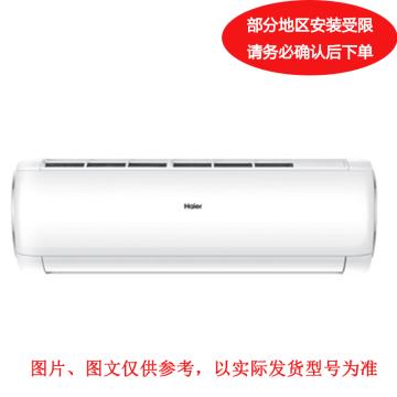 海尔 1.5P冷暖变频壁挂空调,KFR-35GW,220V,3级能效。一价全包(包7米铜管)