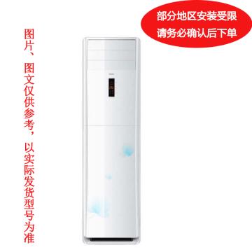 海尔 3P冷暖定频柜式空调,KFR-72LW,380V,3级能效。一价全包(包10米铜管)